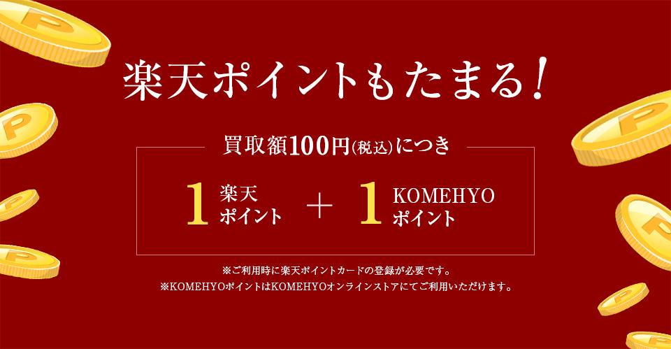 https://komehyo.jp/images/kaitori/p_main_rakuten.jpg