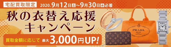 秋の衣替え応援キャンペーン 9月30日(水)まで