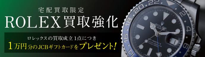宅配買取限定 ロレックス買取強化キャンーペーン 9月30日(水)まで
