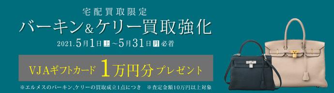 バーキン&ケリー買取強化キャンペーン 5月31日まで