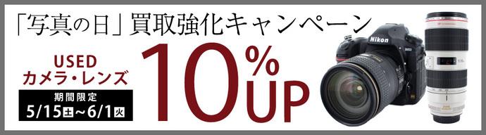 カメラの日・カメラ、レンズ買取金額10%UP 6月1日まで