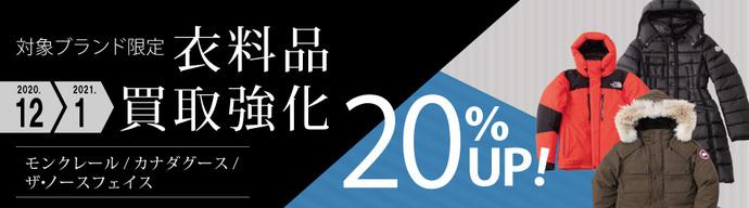 ブランドアウター買取強化キャンペーン 1月31日(日)まで