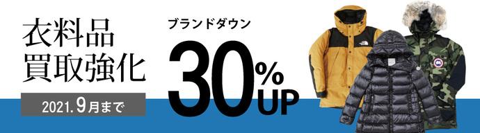 ブラウンド ダウンアウター買取強化キャンペーン 9月30日まで