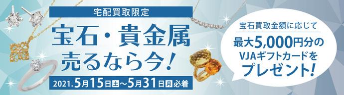 宝石・貴金属買取強化キャンペーン 5月31日まで