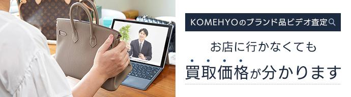 ご自宅でブランド品の査定や売却相談が行える KOMEHYOのビデオ査定