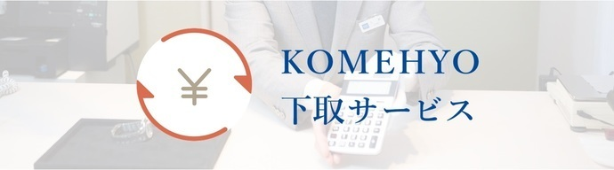 KOMEHYO 下取サービス