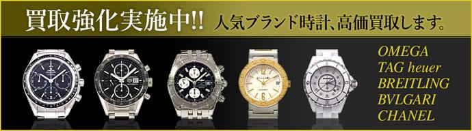 ブランド時計高価買取 OMEGA,TAG Heuer,BREITLING,BVLGARI,CHANEL