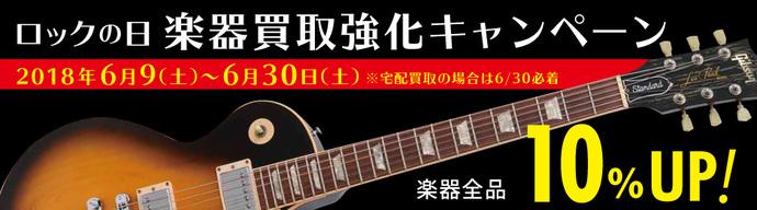 楽器買取強化キャンペーン