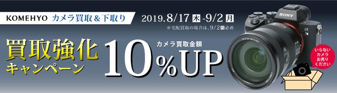 カメラ買取強化キャンペーン カメラ・レンズの買取が10%UP!!