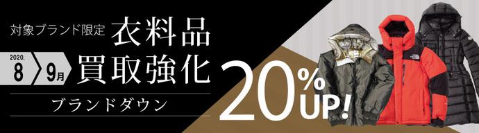 ブランドダウン買取強化キャンペーン! 9月30日(水)まで
