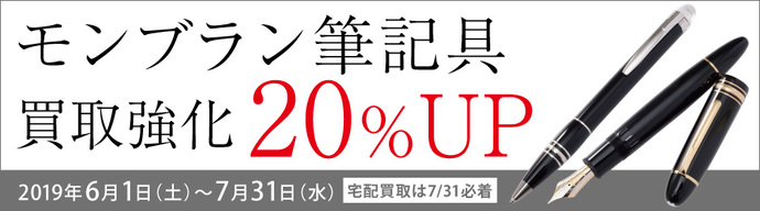 モンブランの筆記具買取強化キャンペーン 20%UPでお買取