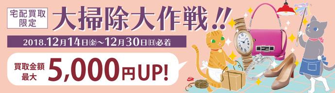 買取金額最大5,000円UP 大掃除大作戦