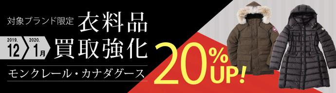 ダウンブランドを買取強化 20%UPでお買取 1月31日(金)まで
