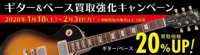 ギター&ベース買取強化キャンペーン! 2月3日(月)まで