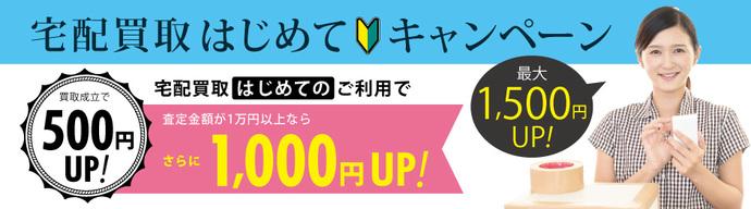 宅配買取はじめてキャンペーン 最大1,500円UP!!