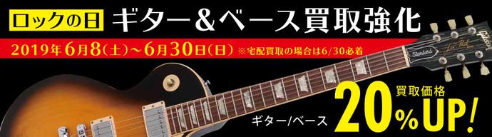 ロックの日 ギター&ベース買取強化キャンペーン 20%UPでお買取