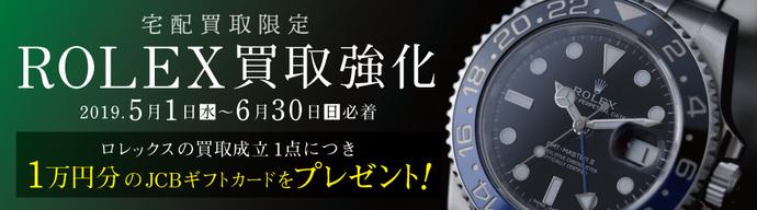 ロレックス買取強化キャンペーン 1万円分のJCBギフトカードをプレゼント!