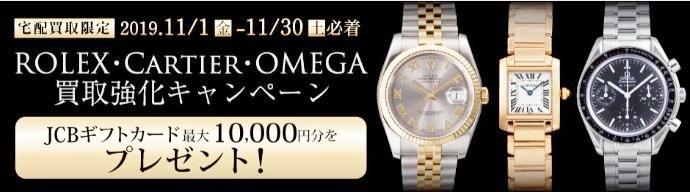 ROLEX・CARTIER・OMEGA買取強化キャンペーン
