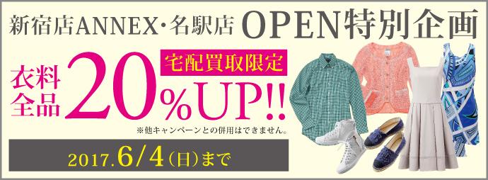 緊急企画衣料品買取強化キャンペーン